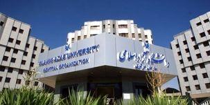 رئیس دانشگاه آزاد در اجلاس روسای واحدهای این دانشگاه 330 سکه اهدا کرد