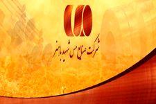 باهنر در خرداد ماه درآمد 121 میلیارد تومانی رقم زد