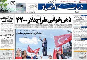 عناوین روزنامههای یکشنبه 26 خرداد 98