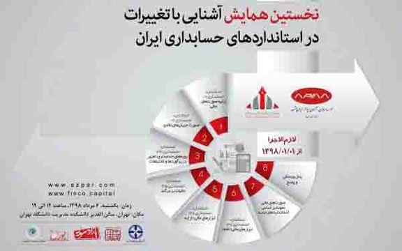 نخستین همایش آشنایی با تغییرات در استانداردهای حسابداری ایران 6 مرداد برگزار میشود