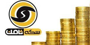 بخشی از مطالبات طلبکاران سکه ثامن پرداخت می شود