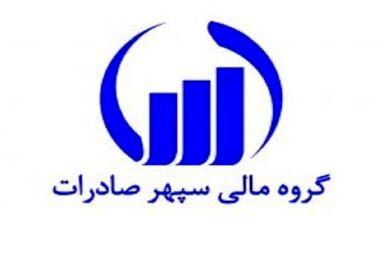 سود 106 میلیارد تومانی «وسپهر» در خرداد