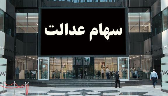 اعلام آخرین مهلت ثبت نام و تکمیل مدارک انتخابات استانی سهام عدالت