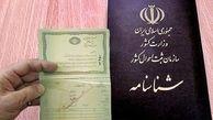 شورای نگهبان لایحه تعیین تکلیف تابعیت فرزندان حاصل از ادواج مادر ایرانی و پدر خارجی را رد کرد