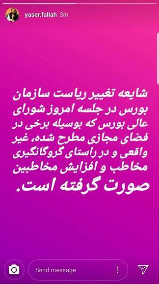 پست اینستاگرامی یاسر فلاح در رابطه با شایعه تغییر رئیس سازمان بورس