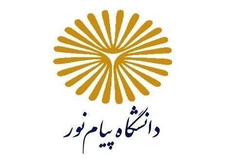 امتحانات دانشگاه پیام نور گیلان در ۱۸ دی  لغو شد