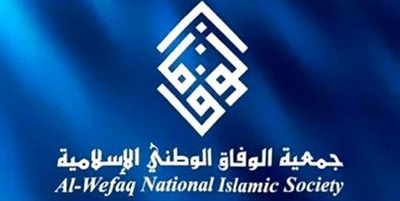 بیانیه الوفاق درباره سفر نتانیاهو به  بحرین