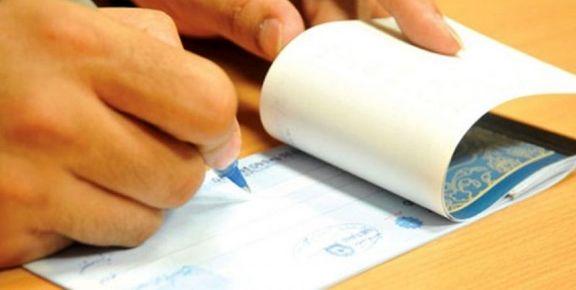 شروع ثبت سیستمی چک راهی برای جلوگیری از فرار مالیاتی