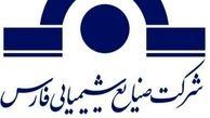 درآمد ۳۶ میلیارد تومانی «شفارس» در بهمنماه