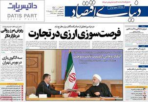 عناوین روزنامه های 20 آذرماه