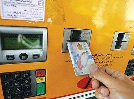 هدف نهایی طرح استفاده از کارت سوخت چه بود؟