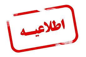 احضار رئیس جمعیت هلالاحمر به دادسرا تکذیب شد