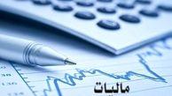 مهلت ارسال اظهارنامه مالیاتی تا ۱۵ اردیبهشت تمدید شد