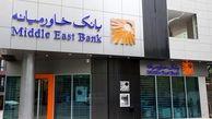وخاور برای فروش املاک تملیکی خود مزایده برگزار کرد