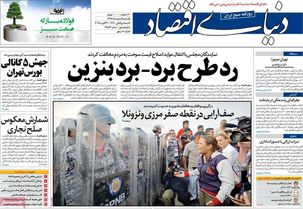 عناوین روزنامههای یکشنبه ۵ اسفند