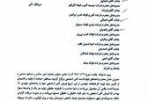 خبر مهم برای شرکت های معدنی / وزارت صمت دستور عدم فروش آهن اسفنجی به تجار را ابلاغ کرد