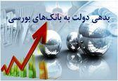 بدهی دولت به بانکهای بورسی 21 درصد افزایش یافت/ طلب بانکهای بورسی از دولت به 91 هزار میلیارد تومان نزدیک شد