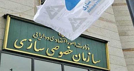 مصوبه واگذاری سهام شرکتهای بورسی دولت اصلاح شد