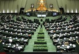 جلسه علنی روز سه شنبه مجلس با بررسی طرح سه فوریتی مقابله با آمریکا و اصلاح قوانین انتخاباتی شروع شد