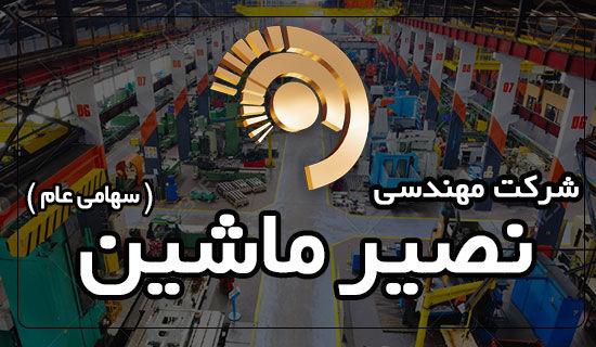 «خنصیر» نرخ محصولات خود را افزایش داد
