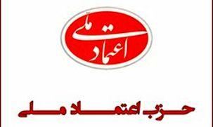 ادامه بحران در حزب کروبی/ شاخه تهران حزب اعتمادملی استعفا کردند