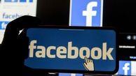 جریمه سنگین فیسبوک برای اشتراک اطلاعات کاربران