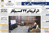 عناوین روزنامههای یکشنبه 25 بهمن 98