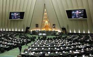 جلسه علنی مجلس با دستور کار بررسی دانشگاه ها آغاز شد