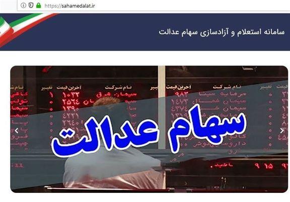 انتخاب روش مستقیم یا غیرمستقیم مدیریت سهام عدالت فعلا تا جمعه 16 خرداد است