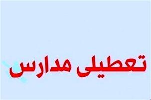 مدارس قزوین دوشنبه 17 آذر تعطیل است