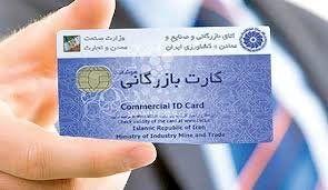 هشدار جدید اتاق به صاحبان کارتهای بازرگانی