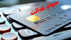 امکان دریافت غیرحضوری کارت اعتباری سهام عدالت فراهم است