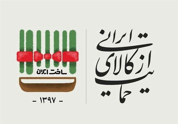 سه لازمه تحقق شعار حمایت از کالای ایرانی