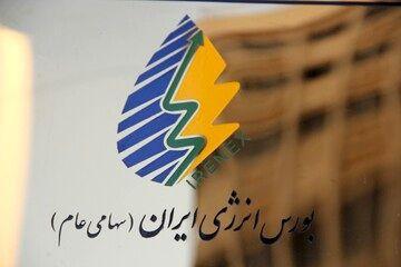 عرضه انواع فراورده هیدروکربوری روی رینگ داخلی بورس انرژی ایران