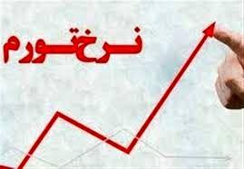 افزایش 26 درصدی تورم در ماه گذشته