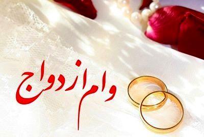 وام ازدواج در سال 99 برای هر نفر 50 میلیون می شود