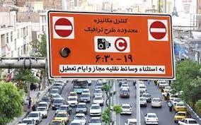 تردد در طرح ترافیک همچنان آزاد!