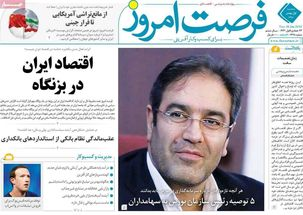 عناوین روزنامههای سهشنبه 1 بهمن 98
