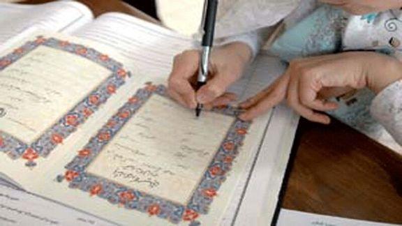 مرحله دوم ثبت نام وام ازدواج فرزندان بازنشستگان کشوری آغاز شد
