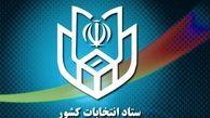 ستاد انتخابات کشور مناصب ممنوع از شرکت در انتخابات مجلس را اعلام کرد