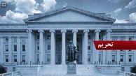 4 شخص آمریکایی متهم به فروش نفت خام ایران شدند