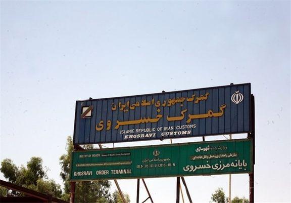 مرز خسروی  منذریه عراق بازگشایی شد