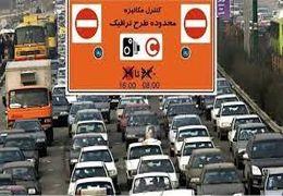 ساعت طرح ترافیک تغییر میکند