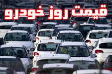 قیمت خودرهای داخلی و خارجی در 3 بهمن