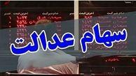 امکان انتخاب روش مستقیم برای مدیریت سهام عدالت تا 29 خرداد تمدید شد