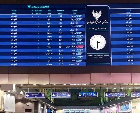 راهآهن: هیچ حمله سایبری انجام نشده است
