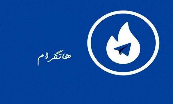 هاتگرام و تلگرام طلایی واسطه ی تلگرام/بسته شدن هاتگرام و تلگرام طلایی از آخر آذر ماه