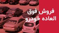 وزارت صمت: فروش فوقالعاده خودرو با تحویل یک تا سه ماهه