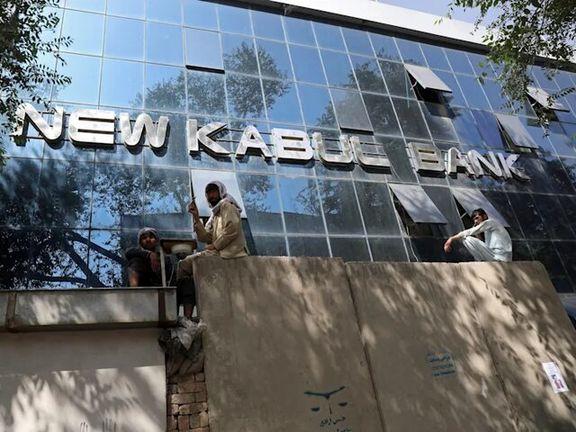 رویترز: بانک مرکزی افغانستان گاوصندوقها را قبل از سقوط کابل تخلیه کرده بود