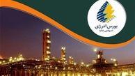 عرضه انواع فراوردههای نفتی و پالایشی در بورس انرژی ایران